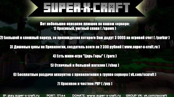 Добро пожаловать на Наш проект Super-X-Craft