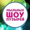 Шоу мыльных пузырей «Bubbles show» | Пермь