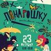 «Понарошку» - первый фестиваль игры (0-13 лет)