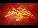 """Гимн Византийской Империи из Civilization V """"Славься Византия"""""""