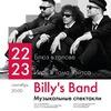 22, 23 сентября - Billy's Band в Эрарте