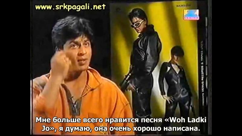 Съемки фильма Baadshah Бадшах часть 2 1999 Shah Rukh Khan Шахрукх Кхан с русскими субтитрами