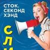 """Секонд  хенд  & Сток  """"СЛИВ"""""""