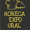 IV Специализированная выставка HoReCa Expo Ural