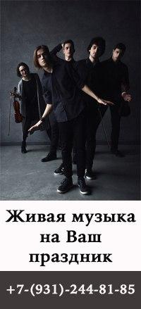 Музыканты на свадьбу, юбилей, день рождения СПб