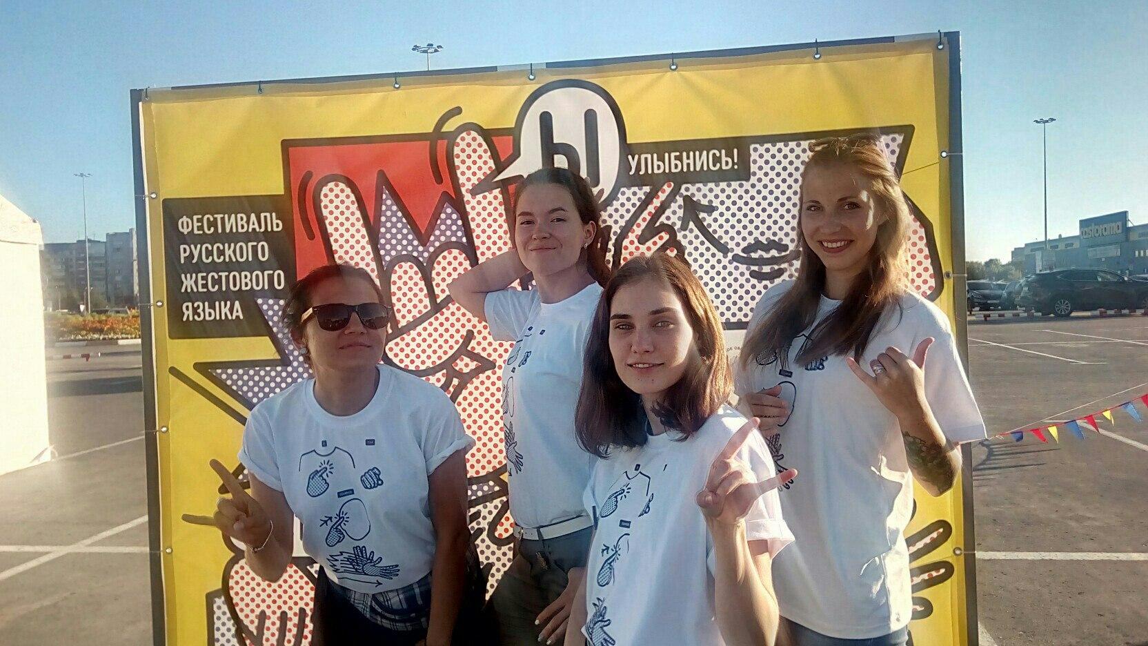 в районе ТЦ «Седьмое небо» проходил фестиваль русского жестового языка «Ы»
