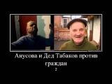 Анусова и Дед Табаков против граждан 2 (техно-пранк)
