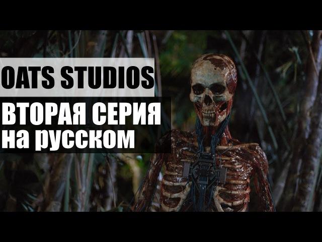 Oats Studios - Volume 1 - Firebase (russian)