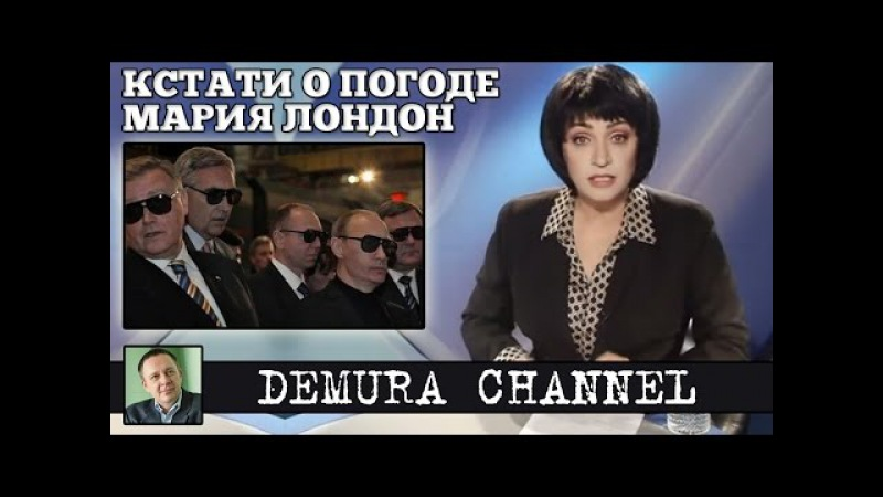 Мария Лондон - Не пойму, как Путин и его свора спит по ночам? / Кстати о погоде