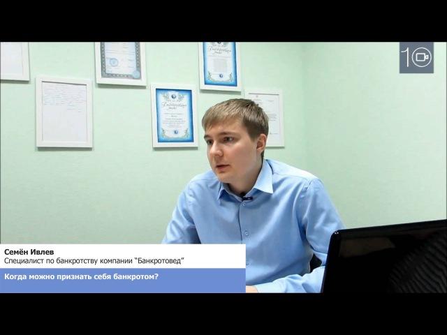О банкротстве физических лиц - Ивлев Семён Николаевич