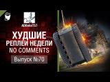 Худшие Реплеи Недели - No Comments №70 - от ADBokaT57 [World of Tanks]