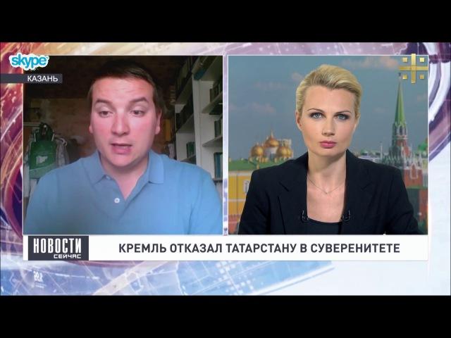Кремль отказал Татарстану в суверенитете комментирует Раис Сулейманов