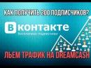 КАК ПОЛУЧИТЬ 200 ПОДПИСЧИКОВ ЗА 1 КОММЕНТАРИЙ (ЛЬЕМ ТРАФИК НА DREAMCASH)