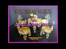 Кукольная мебель из жестяных банок