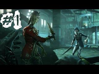 Прохождение Dishonored: The Brigmore Witches 1 - Отсрочка казни