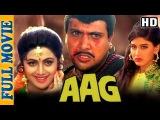 Aag (HD) | Govinda | Shilpa Shetty | Sonali Bendre | Kader Khan | Superhit Comedy Movie
