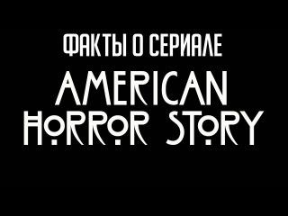 Факты о сериале Американская история ужасов