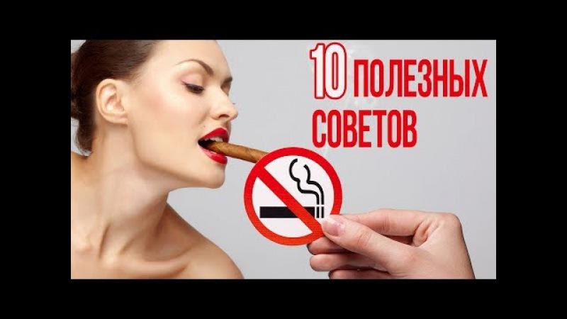 Как бросить курить самостоятельно видео