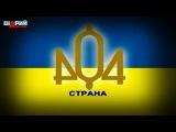 Украина- страна 404/ Ukraine- country 404. Фильм, который не покажут по УкроТВ.