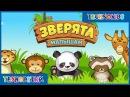 Зверята малышам мультик игра для малышей Зоопарк Развивающие игры для детей