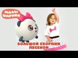 Большой сборник песенок - МАЛЫШАРИКИ Умные песенки - теремок тв песенки для детей