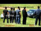 18 БРАТВА ЗАПРЕЩЕНО К ПОКАЗУ В РОССИИ 2016!! Док фильм БРАТВА