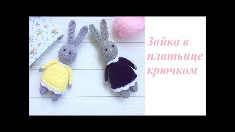 Зайка в платьице крючком. Амигуруми. Crochet bunny in dress. DIY
