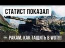 СТАТИСТ 5К WN8 НАСАДИЛ РАКОВ НА СВОЙ СТВОЛ В WORLD OF TANKS