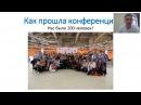Итоги конференции в Москве . Последние новости.Проекта Дуюнова. Запись вебинара 27.06