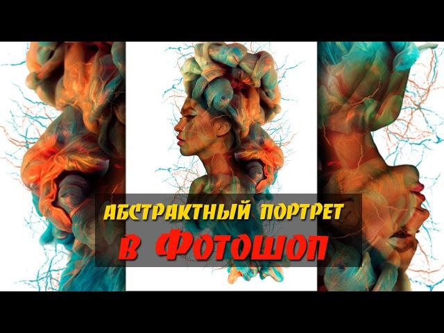 Создаем в Фотошоп абстрактные портреты в стиле Альберто Севесо