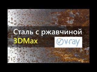 Состаренный металл.  Сталь с ржавчиной.  Vray 3DsMax