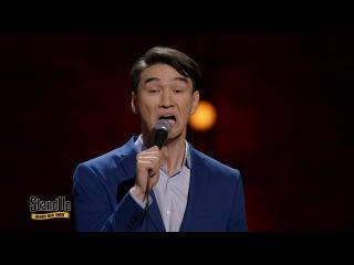 Stand Up: Нурлан Сабуров - О проживании в отеле, о своей свадьбе