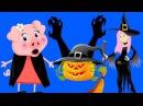 Пеппа Мультфильм. Пепа и её Ужасный Хэллоуин. Свинка мультик на русском языке новые серии