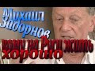 Михаил Задорнов - кому на Руси жить хорошо