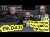 Игорь Виттель, Евгений Коган - В ожидании большой тряски... 19.04.17