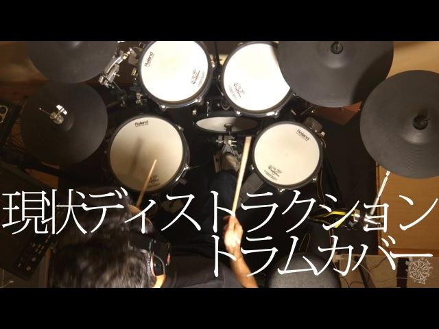 【叩いてみた】- 現状ディストラクション - SPYAIR - DrumCover -