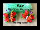 🎀Заколочки для челки Мини бантики Бабочки 🎀 Broches Mariposa D I Y МК