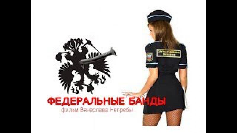 Федеральные банды. Фильм Вячеслава Негребы » Freewka.com - Смотреть онлайн в хорощем качестве