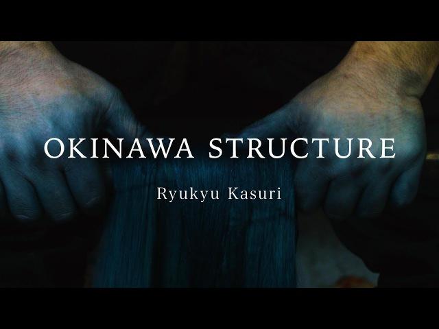 Ryukyu Kasuri OKINAWA STRUCTURE vol 2 The process and technique of Ikat textile of Okinawa Japan