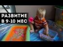 Ребенок в 9 10 месяцев Игры развитие и упражнения