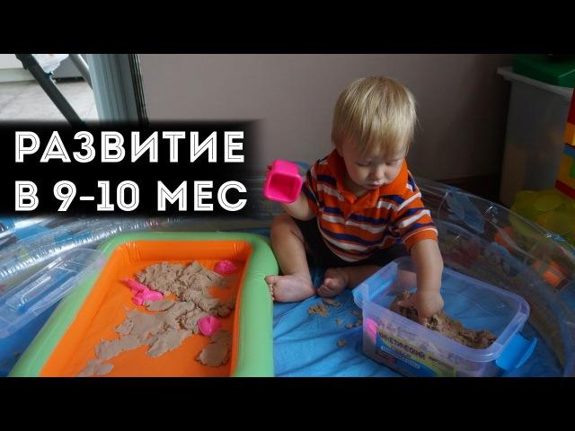 Ребенок в 9-10 месяцев | Игры, развитие и упражнения