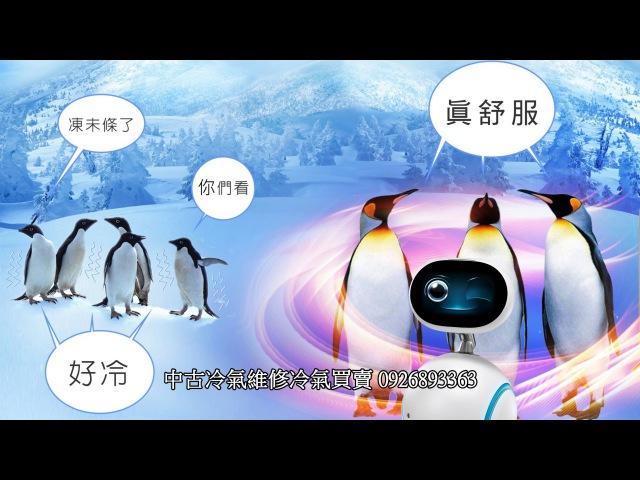 Zenbo推薦台北市中古冷氣買賣找二手冷氣維修安裝企業冷氣空調規劃施工專