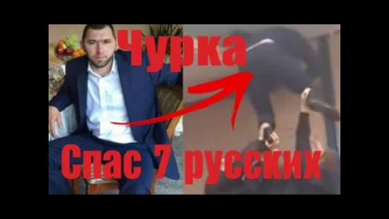 Чурка из чечни спас 7 русских людей