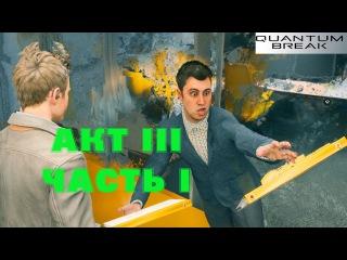НЕУКЛЮЖИЙ ОФИСНЫЙ РАБОТНИК Quantum Break СУПЕРКОСТЮМ на GTX 960 с РУССКОЙ ОЗВУЧКОЙ ★ АКТ III ЧАСТЬ I