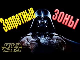 Звёздные войны: Войны клонов 1 сезон 2 серия - Запретные Зоны? (StarWars)