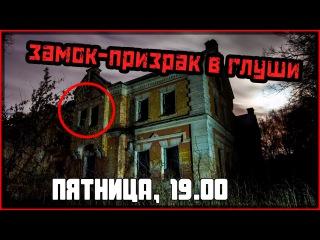 Замок-призрак в глуши | ПЯТНИЦА, 19.00