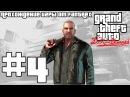 Прохождение GTA 4 EFLC The Lost and Damned Миссия 4 Ангелы в Америке
