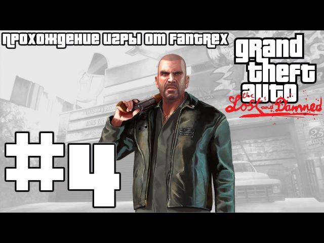 Прохождение GTA 4 EFLC: The Lost and Damned: Миссия 4 - Ангелы в Америке