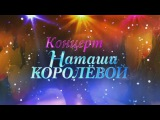Юбилейный концерт Наташи Королёвой. 25 лет на сцене. Выпуск от 28.01.2017