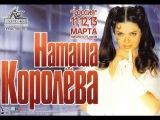 Наташа Королева сольный концерт март 1999